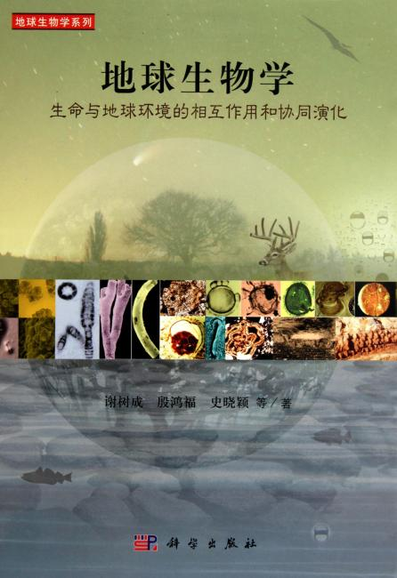 地球生物学:生命与地球环境的相互作用和协同演化