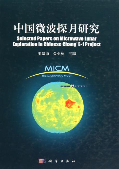 中国微波探月研究