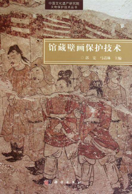 馆藏壁画保护技术