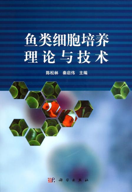 鱼类细胞培养理论与技术
