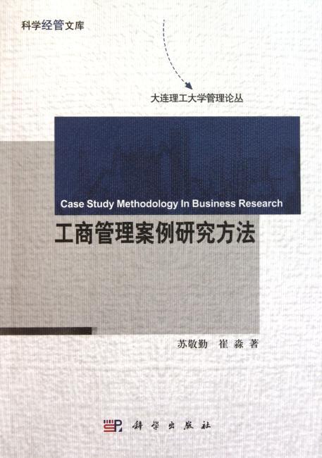 工商管理案例研究方法