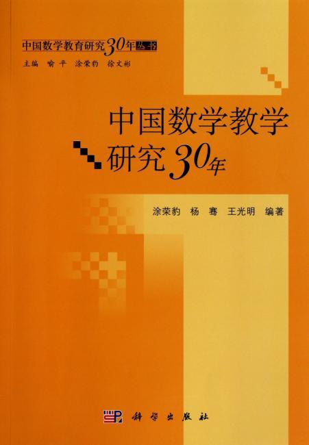 中国数学教学研究30年