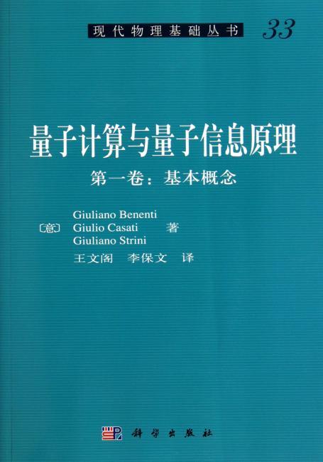 量子计算与量子信息原理(第一卷:基本概念)