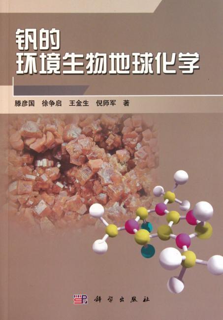钒的环境生物地球化学