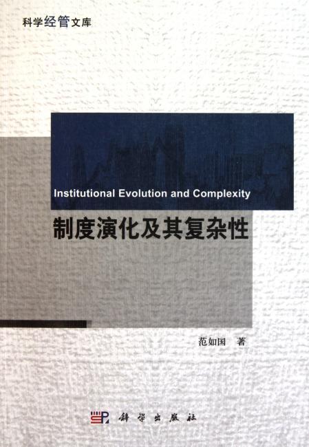 制度演化及其复杂性