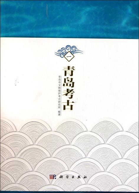 考古青岛(一)