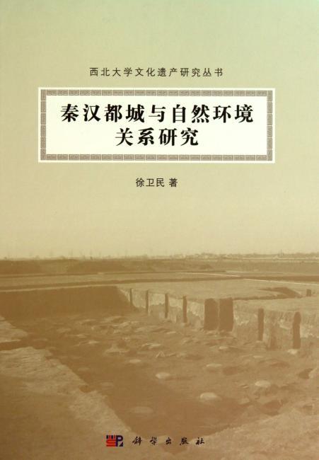 秦汉都城与自然环境关系研究