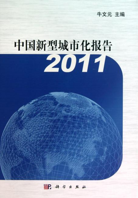 中国新型城市化报告 2011