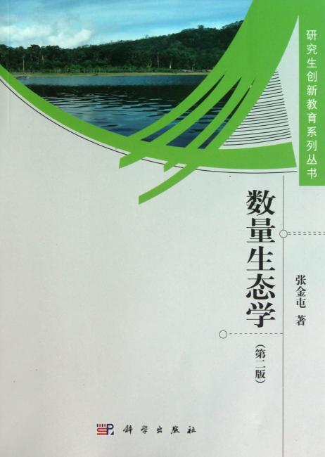 数量生态学(第二版)