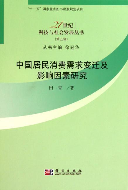 中国居民消费需求变迁及影响因素研究