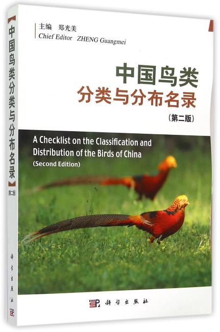 中国鸟类分类与分布名录  (第二版)
