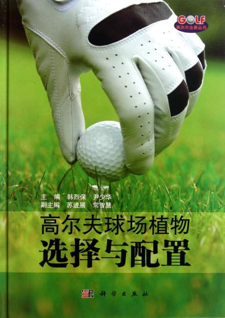 高尔夫球场植物选择与配置