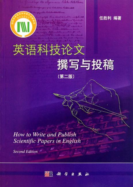 英语科技论文撰写与投稿(第二版)