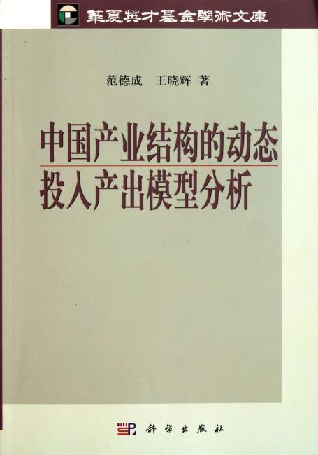 中国产业结构的动态投入产出模型分析