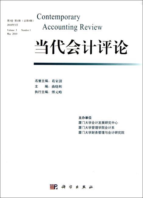 当代会计评论(第3卷第1期)