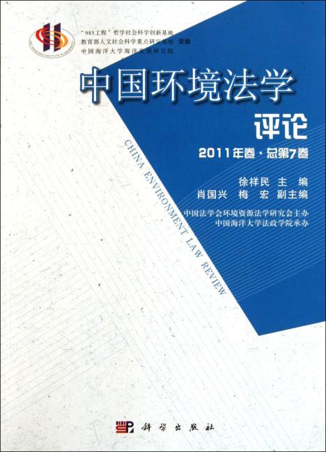 中国环境法学评论 第七卷