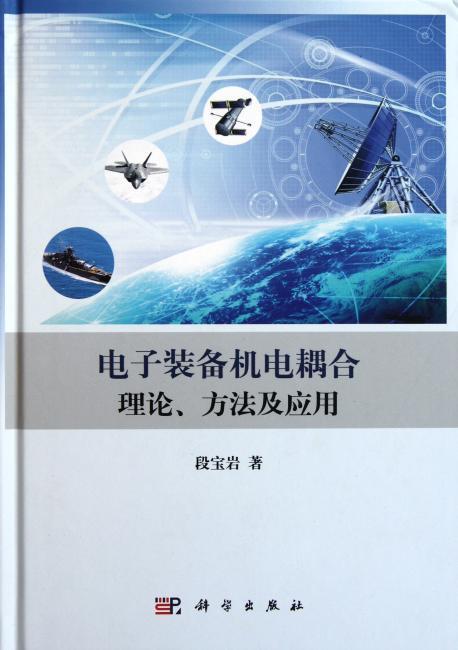 电子装备机电耦合理论方法及应用
