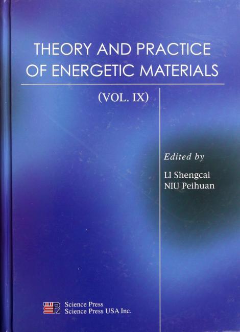 含能材料理论与实践(第9卷)(英文版)