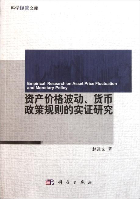 资产价格波动货币政策规则的实证研究