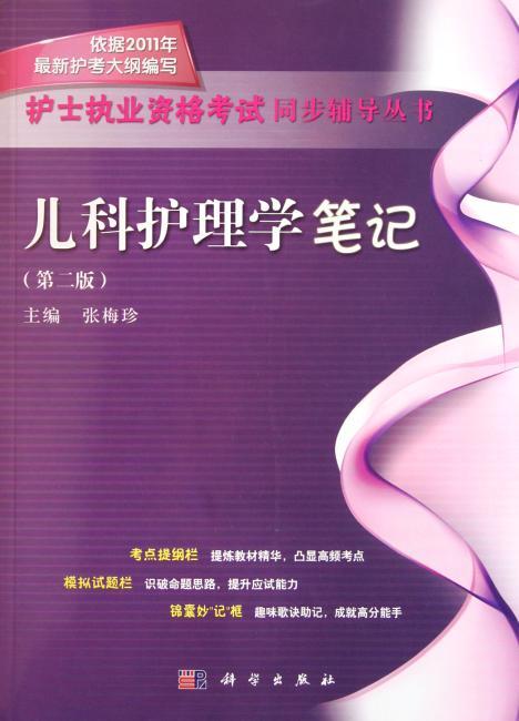 儿科护理学笔记(第二版)