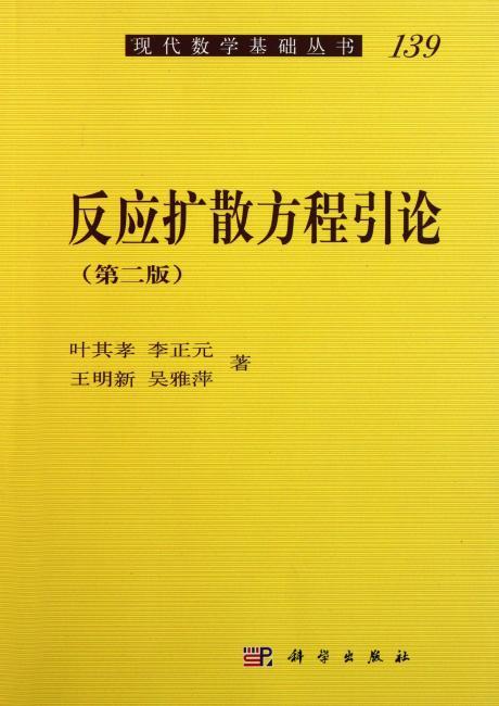 反应扩散方程引论 (第2版)
