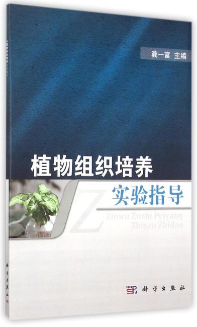 植物组织培养实验指导