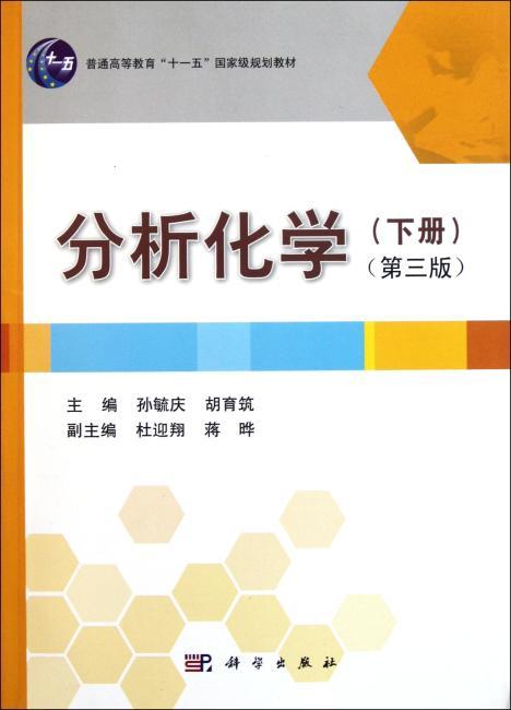 分析化学(下)(第三版)(仪器分析部分)