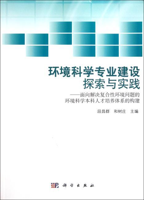 环境科学专业建设探索与实践