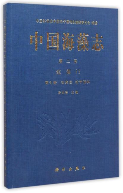 中国海藻志 第二卷 红藻门 第七册 仙菜目 松节藻科
