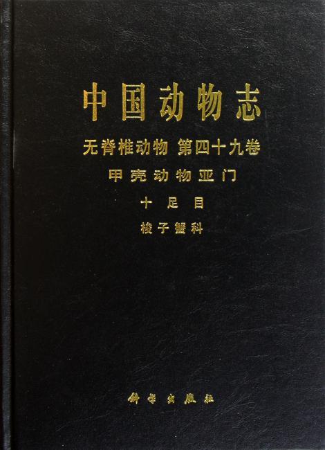 中国动物志 无脊椎动物 第四十九卷 甲壳动物亚门 十足目 梭子蟹科