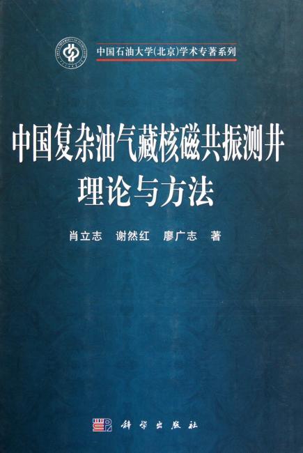 中国复杂油气藏核磁共振测井理论与方法