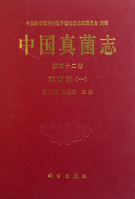中国真菌志 第四十二卷 革菌科(一)