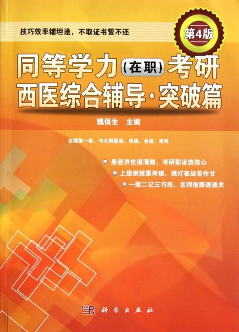 同等学力(在职)考研西医综合辅导——突破篇(第4版)