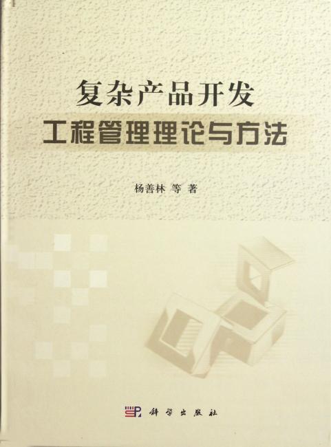复杂产品开发工程管理理论与方法