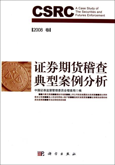 证券期货稽查典型案例分析(2008卷)