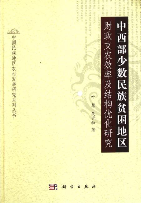 中西部少数民族贫困地区财政支农效率及结构优化研究