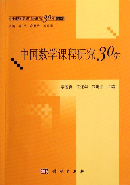 中国数学课程研究30年