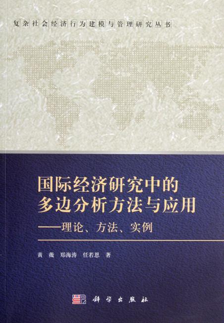 国际经济研究中的多边分析方法与应用——理论方法实例