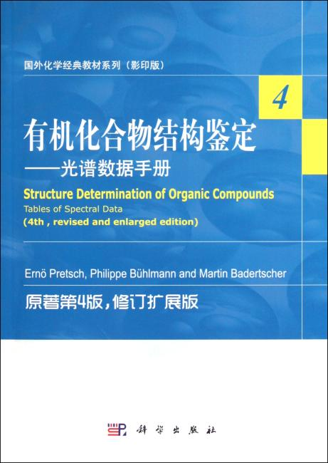 有机化合物结构鉴定(第4版)