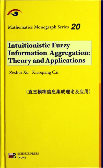 直觉模糊信息集成理论及应用(英文版)