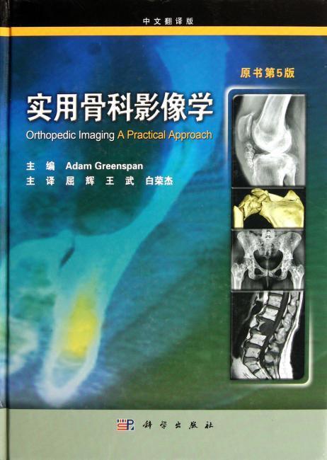 实用骨科影像学(翻译版,原书第5版)