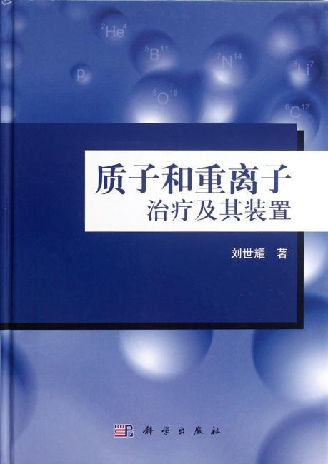 质子和重离子治疗及其装置