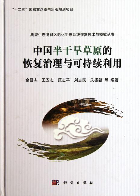 中国半干旱草原的恢复治理与可持续利用