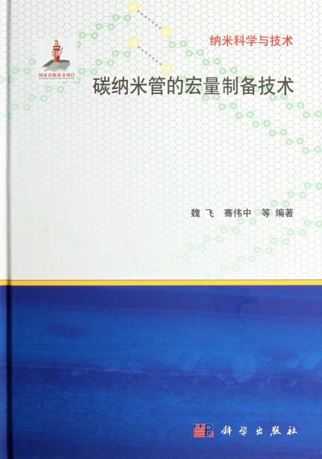 碳纳米管的宏量制备技术