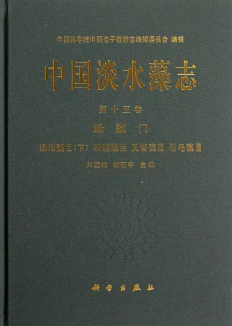 中国淡水藻志 第十五卷 绿藻门 绿球藻目(下)四胞藻目叉管藻目刚毛藻目