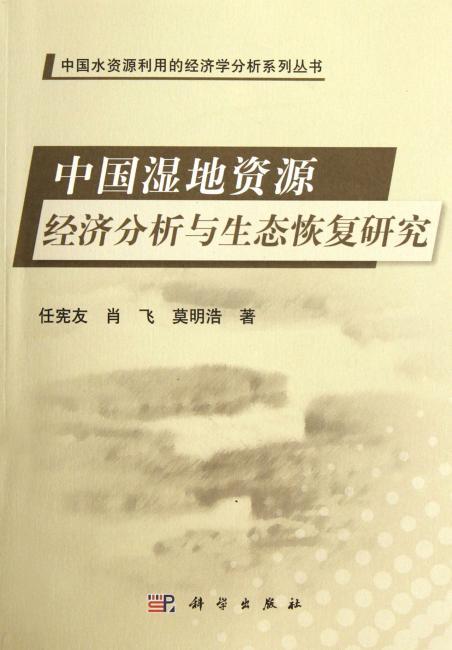 中国湿地资源经济分析与生态恢复研究