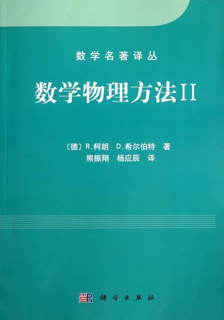 数学物理方法 II