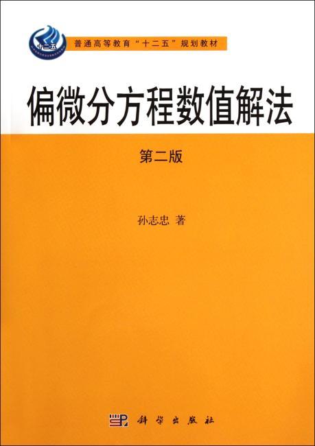 偏微分方程数值解法(第二版)