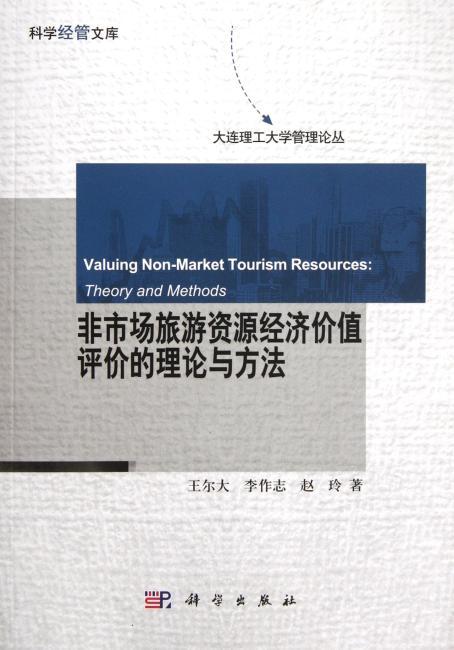 非市场旅游资源经济价值评价的理论与方法