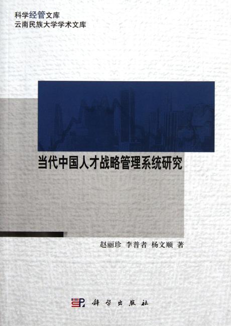 当代中国人才战略管理系统研究